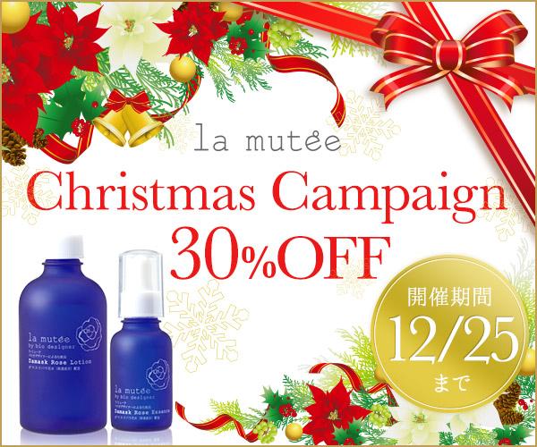 ラ・ミューテ クリスマスキャンペーン 30%OFF