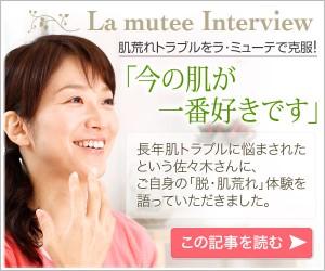 ラ・ミューテ公式サイト「ラ・ミューテインタビュー」