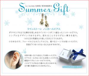 2017夏の贈り物