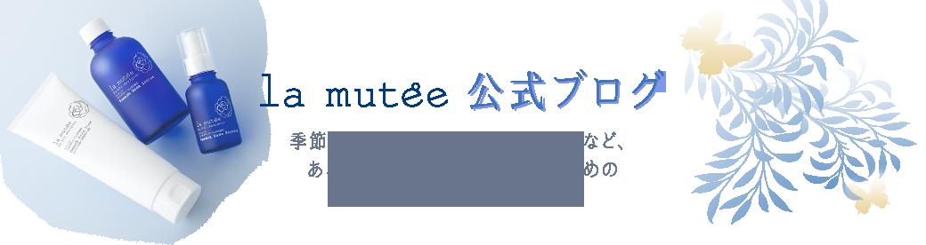la mutee 公式ブログ